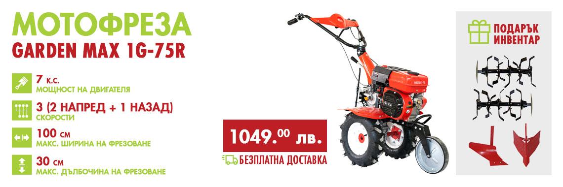 Мотофреза GARDEN MAX 1G-75R